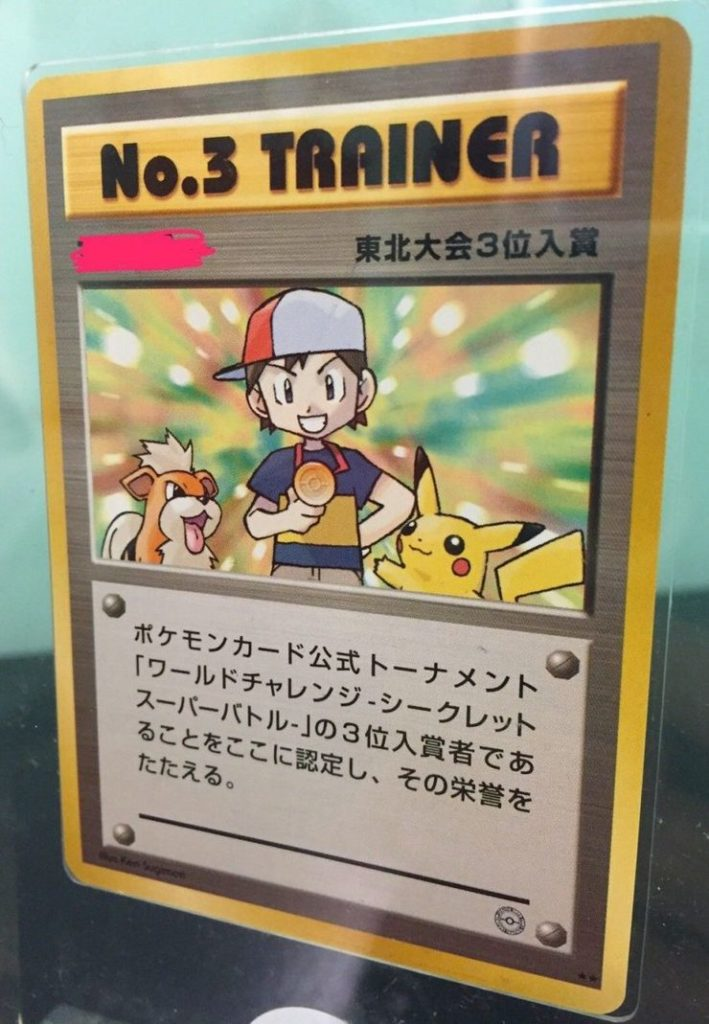 #7 Most expensive Pokémon card - No. 3 Trainer Promo Card