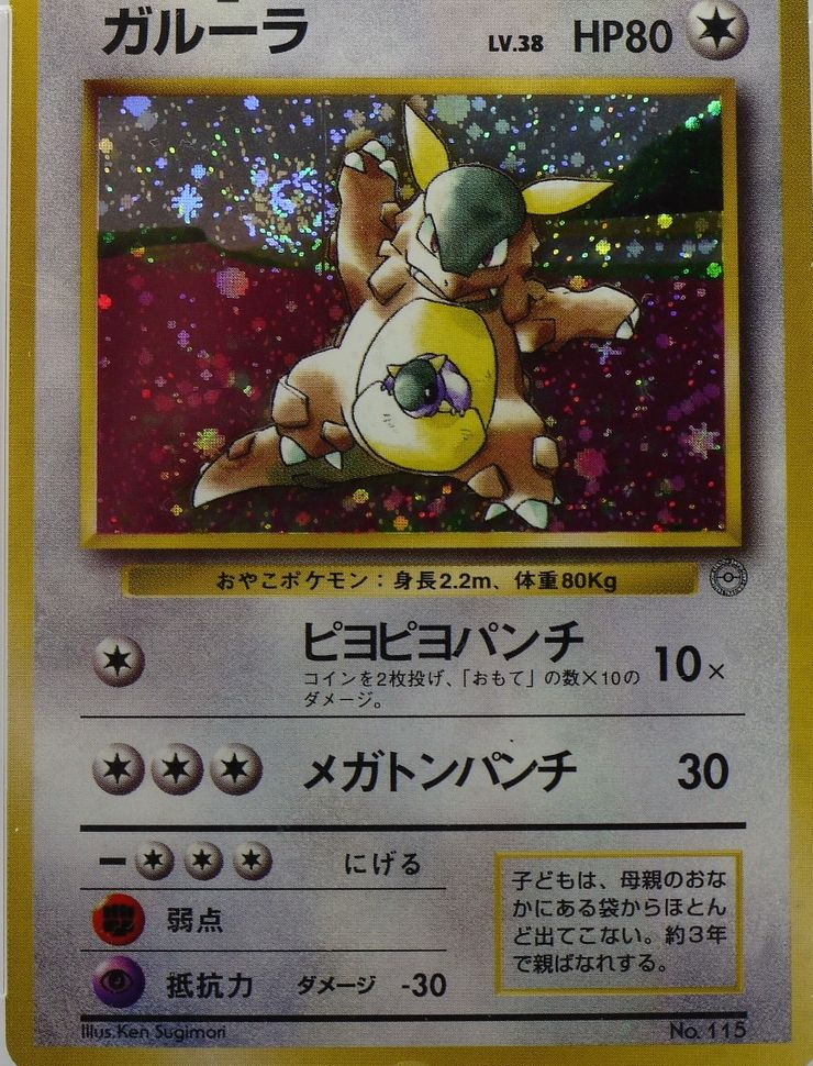 #4 Most expensive Pokémon card - Kangaskhan