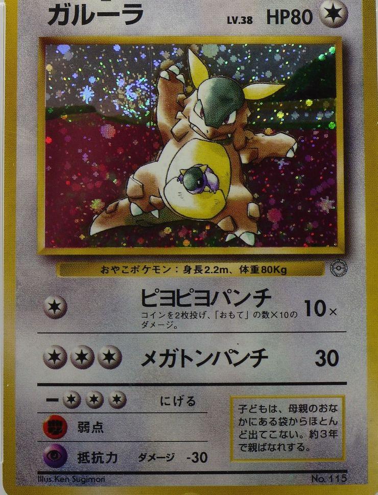 #4 Most expensive Pokémon card - Kangaskhan