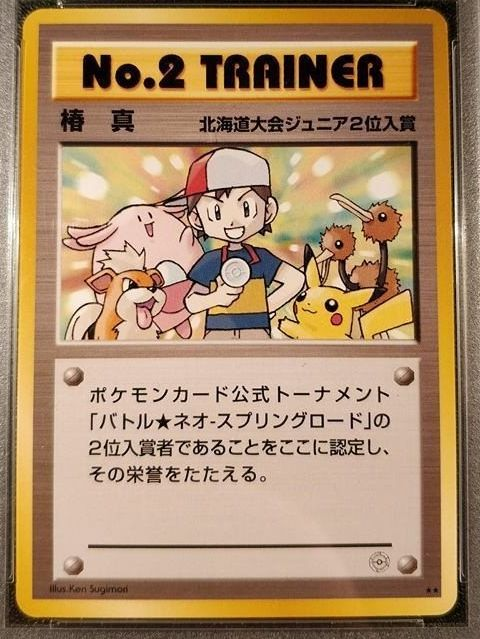 #3 Most expensive Pokémon card - No. 2 Trainer Promo Card