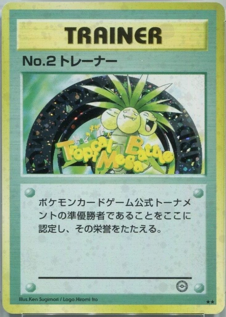 #6 Most expensive Pokémon card - Tropical Mega Battle No. 2 Trainer Card